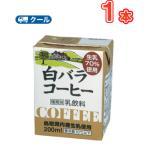 白バラコーヒー 200ml×1本 クール便/珈琲/鳥取/大山/酪農 香料・添加物不使用 coffee