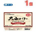 白バラ大山バター 150g×1個 クール便/大山乳業