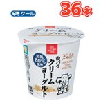 白バラクリーム ヨーグルト 110g×36個 クール便
