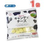 白バラキャンディチーズ 80g×1袋 クール便/