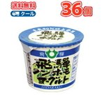 飛騨酪農 ノンホモヨーグルト Non-GMO 80g×36コ /クール便/飛騨牛乳