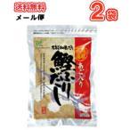 ヘイセイ あご入り鰹ふりだし(8g×30包入り)2袋 メール便鳥取県民が選ぶ(とっとりうまいもん100)受賞! あごだし 和風 万能 おでん 味噌汁