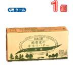 鈴鹿山麓 酪農家の手作りバター 四日市 酪農 手作りバター 200g×1個 クール便/鈴鹿山麓