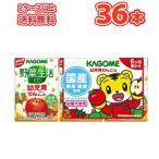 カゴメ 野菜生活100 幼児用りんご味100ml×36本 フ