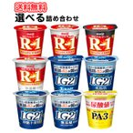 明治 ヨーグルト 選べる3種類セットプロビオ ヨーグルト /R-1 低脂肪 ゼロ/ LG21(プレーン 低脂肪 砂糖ゼロ/PA-3食べる/3種類×4個クール便