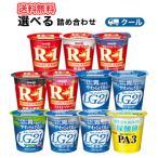 よりどり選べるセット明治 ヨーグルト 選べる3種類プロビオ ヨーグルト/R-1 低脂肪 ゼロLG21 プレーン 低脂肪 砂糖ゼロ/PA-3/2種類×12個/24個入/クール便