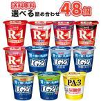 よりどり選べるお試しセット明治 ヨーグルト 選べる4種類セットプロビオ ヨーグルト /R-1 低脂肪 ゼロ LG21(プレーン 低脂肪 砂糖ゼロ/PA-3/4種類×12個