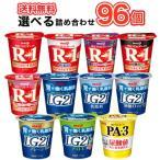 ショッピングお試しセット よりどり選べるお試しセット明治 ヨーグルト 選べる8種類セットプロビオ ヨーグルト /R-1 低脂肪 ゼロ LG21(プレーン 低脂肪 砂糖ゼロ/PA-3/8種類×12個