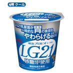 明治プロビオヨーグルトLG21 食べるタイプ砂糖0(ゼロ) (112g×48コ) クール便 YY