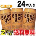 大塚製薬 エネルゲン 缶 340ml×24本 水・飲料 飲料・