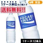 大塚製薬 ポカリスエットペットボトル(900ml×12本)