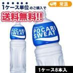 大塚製薬 ポカリスエットペットボトル(1.5L×8本) ポ