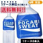 大塚製薬 ポカリスエットペットボトル(2L×6本) ポカ