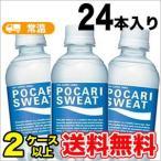 大塚製薬 ポカリスエットペットボトル(250ml×24本)