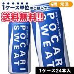 大塚製薬 ポカリスエット 缶(480ml×24本) ポカリ ポ