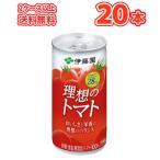 伊藤園 理想のトマト 缶 190g 20本入 〔完熟トマト リコピン 砂糖不使用 食塩不使用 トマトジュース とまと〕