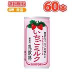 サントリー いちごミルク缶 190g×30本×2ケース 乳製品 乳飲料 ミルク suntory いちご イチゴ