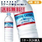 大塚食品 クリスタルガイザー ペットボトル (500ml×24本) PET ケース販売 まとめ買い 水 ミネラルウォーター 粉ミルク調乳(CRYSTAL GEYSER) シャスタ水源