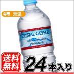 ショッピングクリスタルガイザー 大塚食品 クリスタルガイザー ペットボトル (700ml×24本)PET ケース販売 まとめ買い 水 ミネラルウォーター 粉ミルク調乳(CRYSTAL GEYSER)