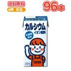 カルゲン製薬 カルゲンエース 200ml×24本 4ケース 乳酸菌風味 イオン飲料 紙パック カルシウム不足を解消