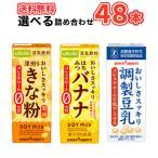 選べる 豆乳 特定保健用食品 ソヤファーム おいしさスッキリ 調製豆乳 きな粉 バナナ  200ml ×24本 ×2ケース