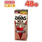 明治 ザバス ミルク  脂肪0 ココア風味SAVAS 200ml ×24本/2ケース 低脂肪ミルク ビタミンB6 スポーツサポート ミルクプロテイン 部活 サークル