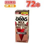 明治 ザバス ミルク 脂肪0 ココア風味 SAVAS 200ml ×24本/3ケース 低脂肪ミルク ビタミンB6 スポーツサポート ミルクプロテイン 部活 サークル