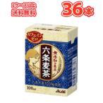 アサヒ 六条麦茶 100ml紙パック 18本入×2 まとめ買い〔お茶 むぎ茶 麦茶 無添加 ノンカフェイン 紙パック〕