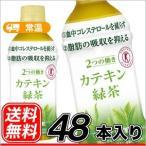 伊藤園 2つの働き カテキン緑茶 350ml 24本×2ケース  ガレート型カテキン 90パーセント 体脂肪