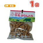 白バラ 牛乳かりんとう 145g×1袋 寿製菓株式会社 スイーツ お菓子 和菓子