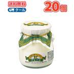 高千穂牧場 牧場の瓶ヨーグルト(115g×20個)【クール便】デーリィ ヨーグルト 南日本酪農協同