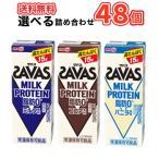 3種類から選べる2ケース明治 ザバスミルクとザバスココアとザバスバニラ風味 SAVAS【200ml】×24本/2ケース
