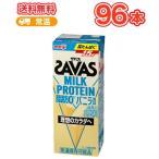 明治 SAVAS ザバス ミルクプロテインバニラ風味 200ml×24本/4ケース   MILK PROTEIN