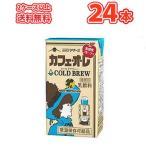 らくのうマザーズ カフェ・オ・レ コールドブリュー250ml×24本入 紙パックMOTHER'S Caf?〔九州 熊本 カフェ ラテ らて 乳飲料 牛乳〕