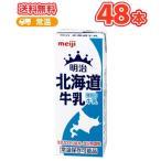 明治北海道牛乳 200ml ×24本/2ケース 紙パック200 まとめ買い/ケース販売/ブリック