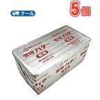 雪印 バター(有塩)【450g×5個】クール便 バター 有塩 トースト 業務用 国産 クッキー お菓子作り