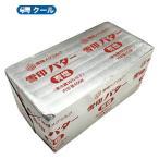 雪印 バター(有塩)【450g×5個】クール便 バター 有塩 トースト 業務用 国産 クッキー お菓子作り 送料無料