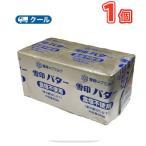 雪印 バター(無塩)【450g×1個】クール便 バター 無塩 トースト 業務用 国産 クッキー お菓子作り