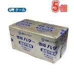 雪印 バター(無塩)【450g×5個】クール便 バター 無塩 トースト 業務用 国産 クッキー お菓子作り