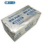 雪印 バター(無塩)【450g×1個】クール便 バター 無塩 トースト 業務用 国産 クッキー お菓子作り 送料無料
