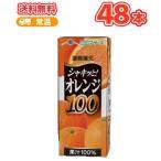 らくのうマザーズ オレンジ100 200ml紙パック 24本入×2ケース〔おれんじ オレンジ ジュース〕