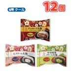 白バラ牛乳 生クリーム大福/チョコレート大福/抹茶クリーム大福 3種類×4個(12個)/和生菓子/お菓子/鳥取スイーツ/クール便