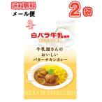 白バラ 牛乳屋さんのおいしいバターチキンカレー200g×2個 送料無料/メール便 レトルト