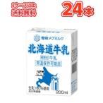 雪印 メグミルク 北海道牛乳【200ml×24本入】 紙パック 〔北海道牛乳 生乳100% 成分無調整牛乳 牛乳〕