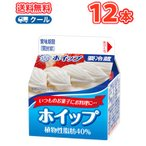 雪印 メグミルク ホイップ 植物性脂肪 200ml×12本 【クール便】 ケーキ クッキー お菓子
