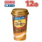 雪印 メグミルク ミルクたっぷり 雪印コーヒー 贅沢仕立て200g×12本 【クール便】コーヒー 珈琲 coffee