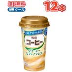 雪印 メグミルク ミルクたっぷり雪印コーヒー クリーミーカフェインレス200g×12本 【クール便】コーヒー 珈琲 coffee