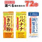 選べる 豆乳 特定保健用食品 ソヤファーム おいしさスッキリ 調製豆乳 きな粉 バナナ  200ml ×24本 ×3ケース