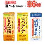 選べる 豆乳 特定保健用食品 ソヤファーム おいしさスッキリ 調製豆乳 きな粉 バナナ  200ml ×24本 ×4ケース