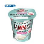 明治 TANPACT ヨーグルト 甘さひかえめ 125g×12コ【クール便 】 食べる ヨーグルト 濃縮ヨーグルト 送料無料 タンパクト/乳たんぱく飲料